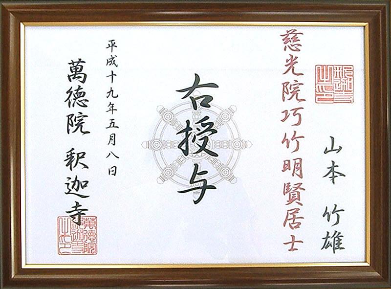 萬徳院 釈迦寺で授受できる戒名証の画像